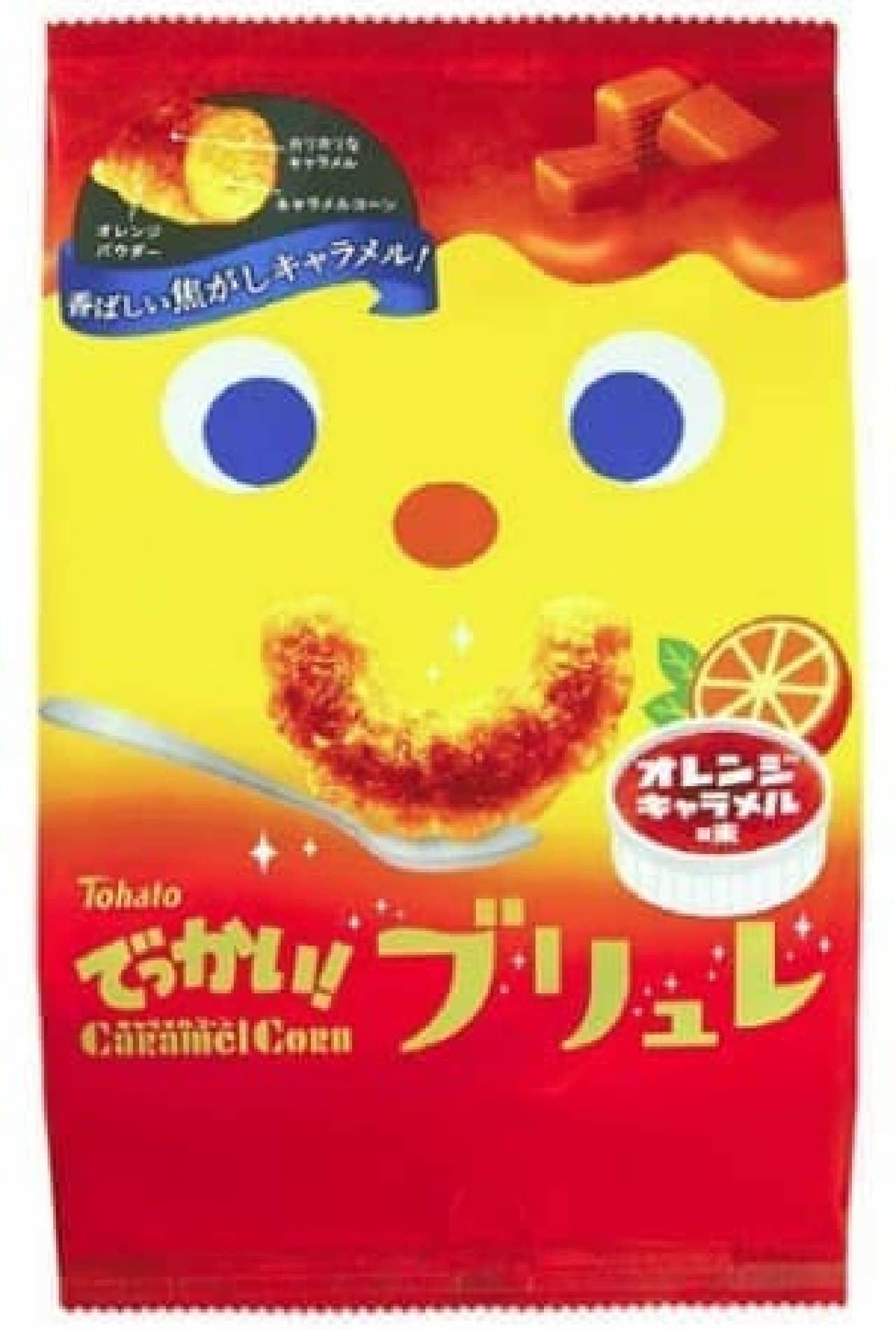 オレンジキャラメルの濃厚な味わい!