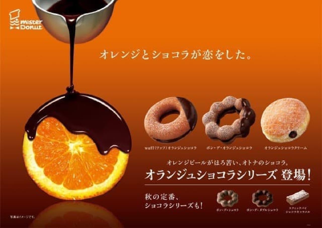 """ほろ苦オレンジピールとショコラで""""オトナ味"""""""