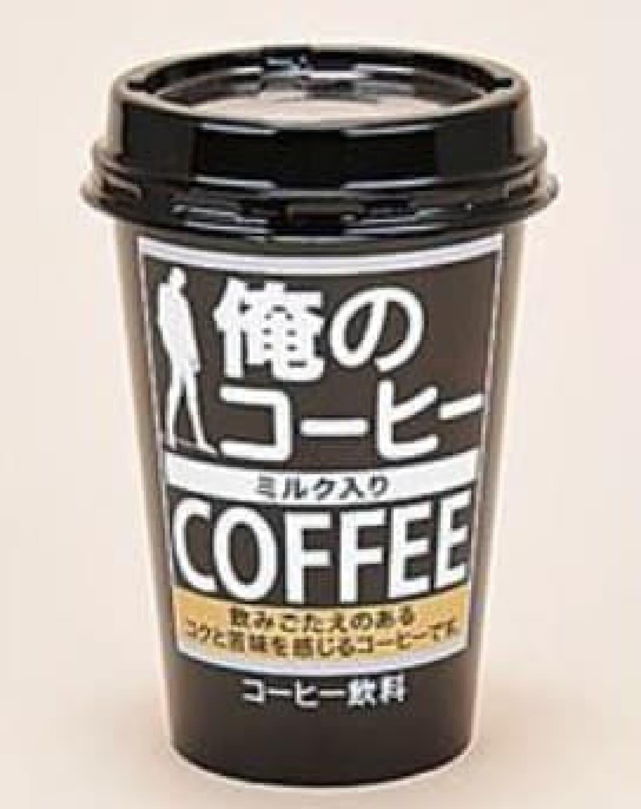 400グラム入り、大容量の「俺のコーヒー」