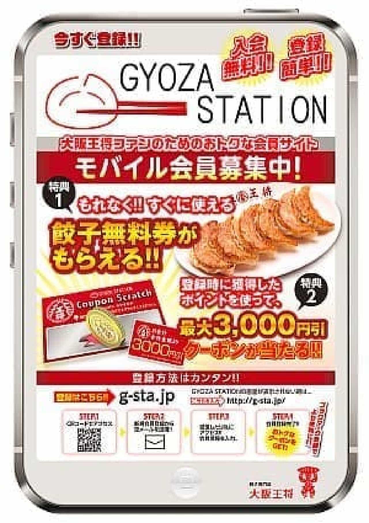 GYOZA STATION 画面イメージ