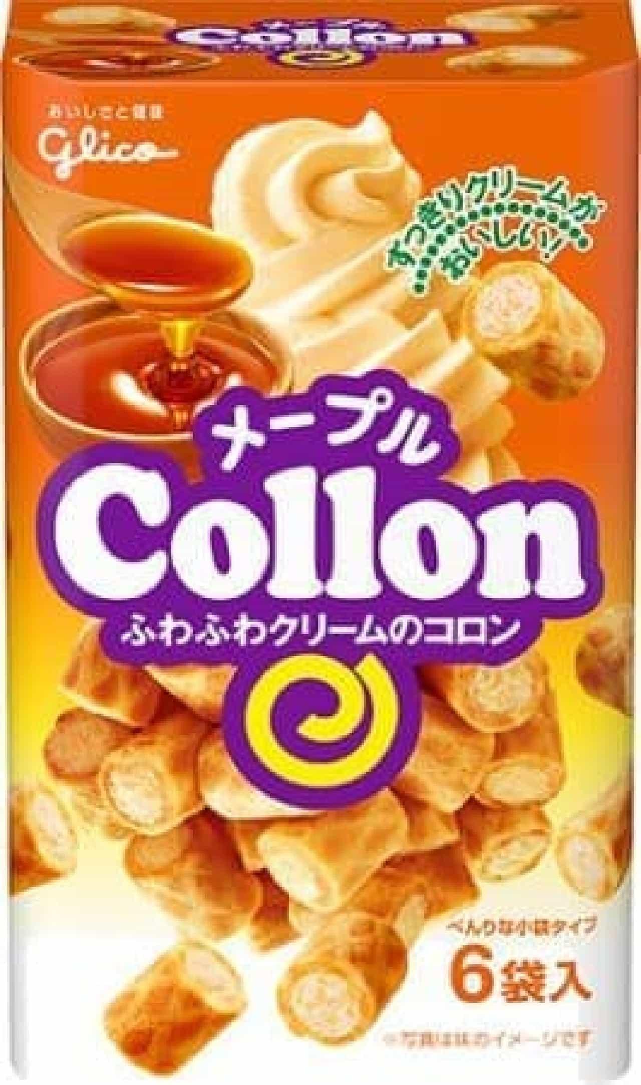 「メープルコロン」はすっきりとした味わい!