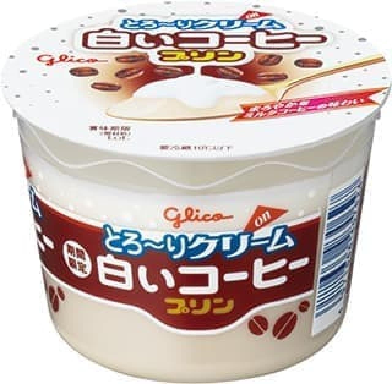 とろ~りクリーム on 白いコーヒープリン