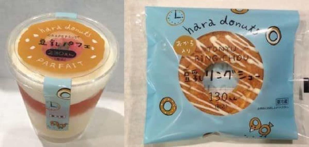 豆乳パフェ、豆乳リングシュー