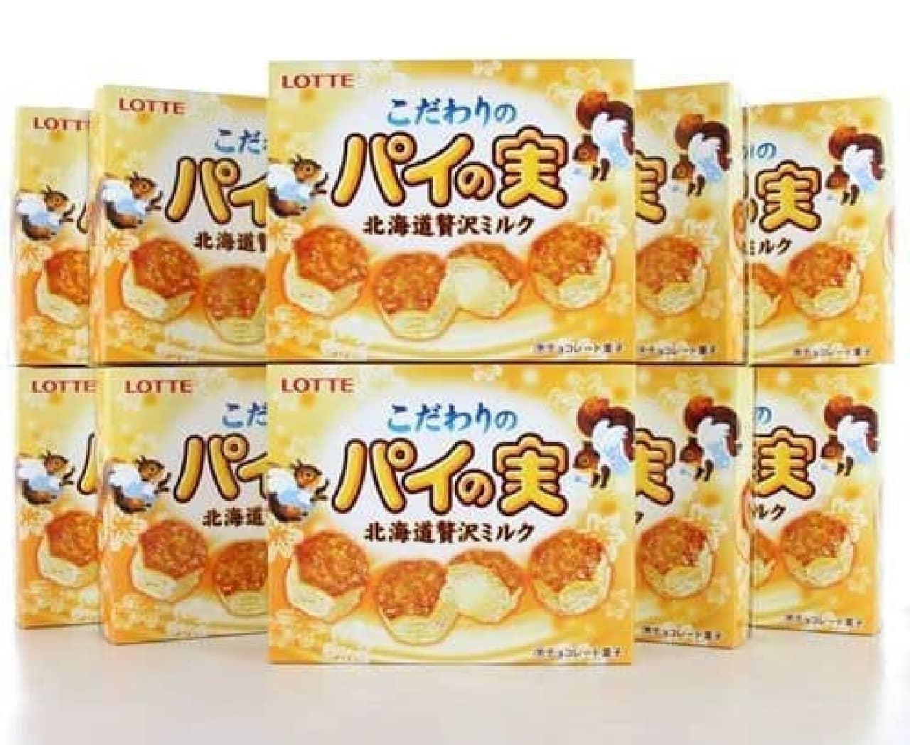 「こだわりのパイの実〈北海道贅沢ミルク〉」