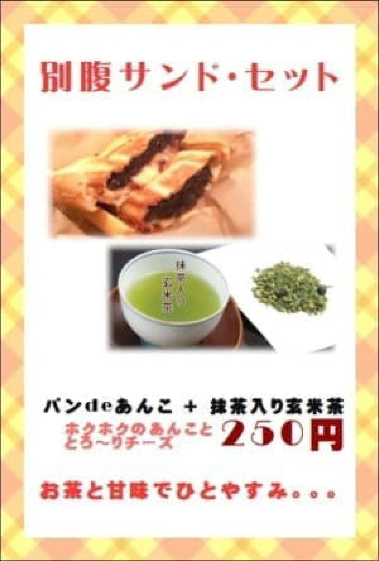 あんこと日本茶の相性は抜群!