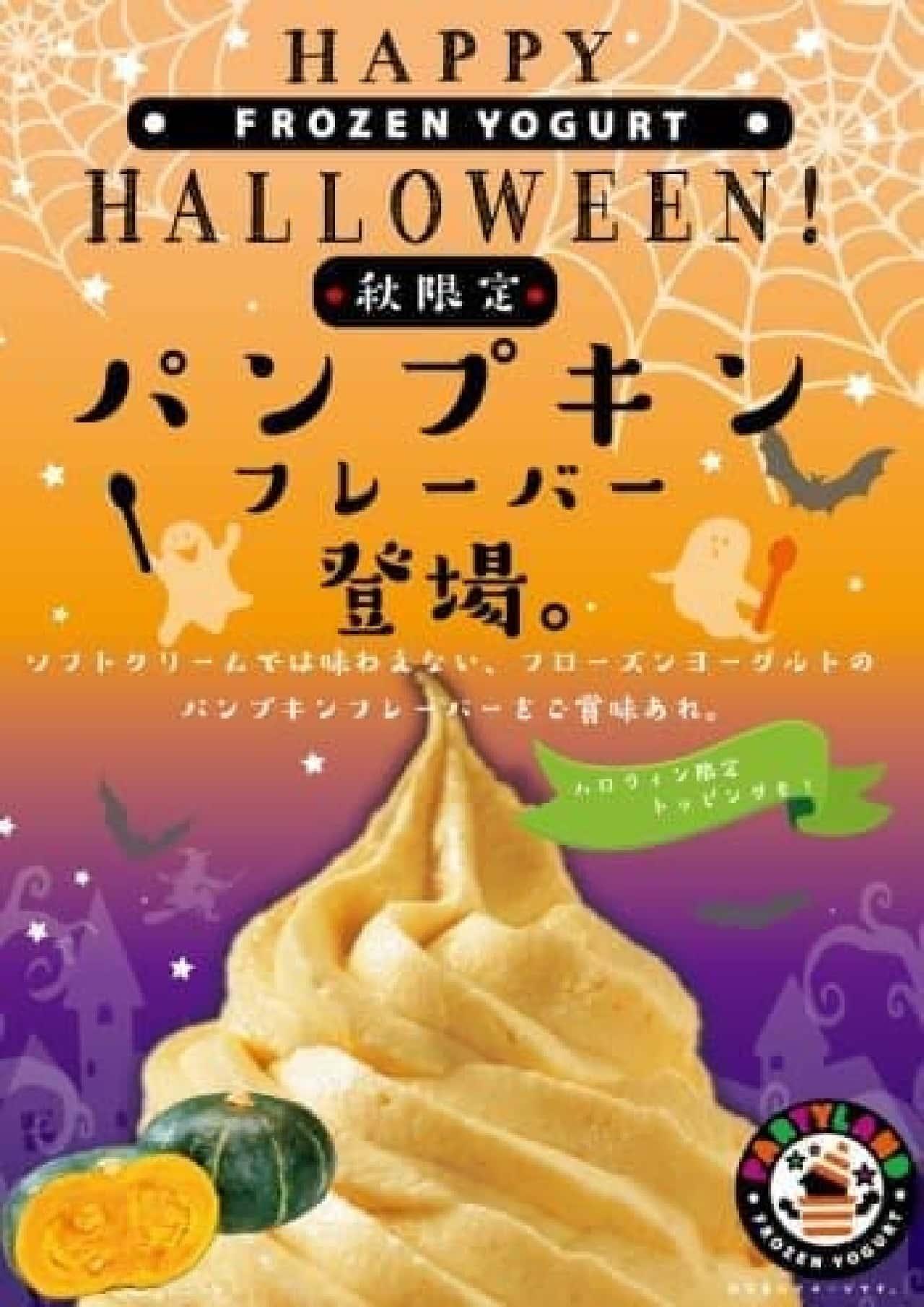 今だけ!かぼちゃ味のフローズンヨーグルトはいかが?