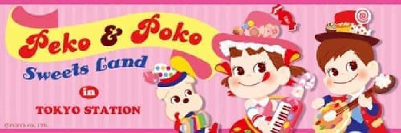 ペコちゃん&ポコちゃんに会いに行こう!