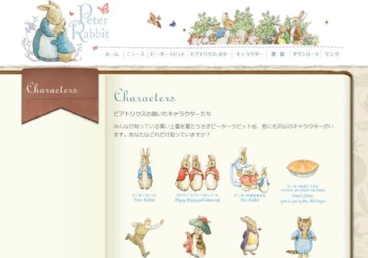 おとうさんも掲載されているキャラクター紹介ページ  (画像:ピーターラビット公式 Web サイト)