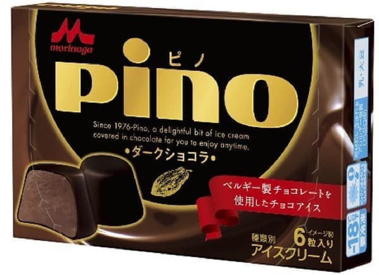 ほろ苦いオトナの味「ピノ ダークショコラ」