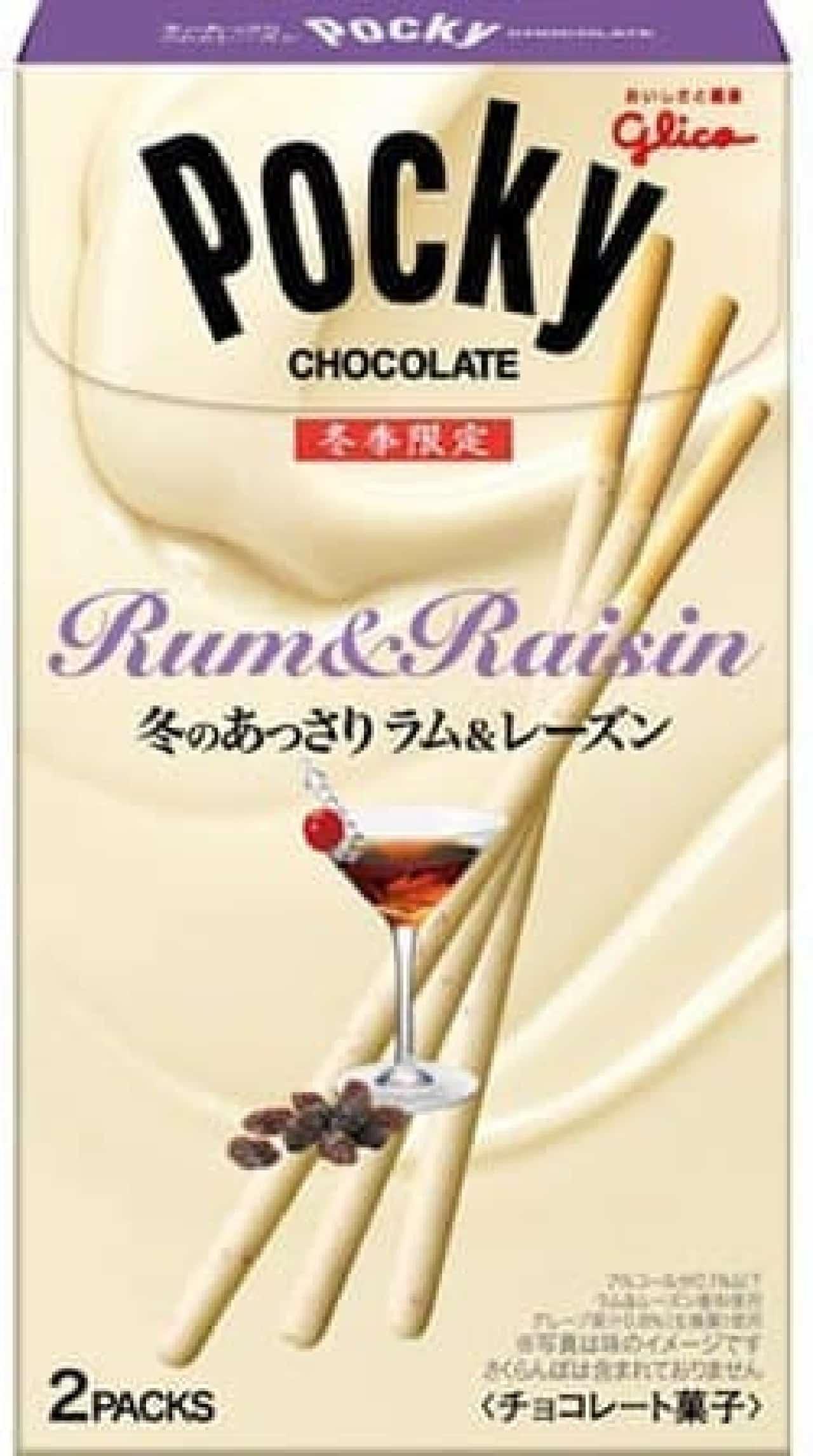 ラム&レーズンのおいしさがわかるって、オトナだよね