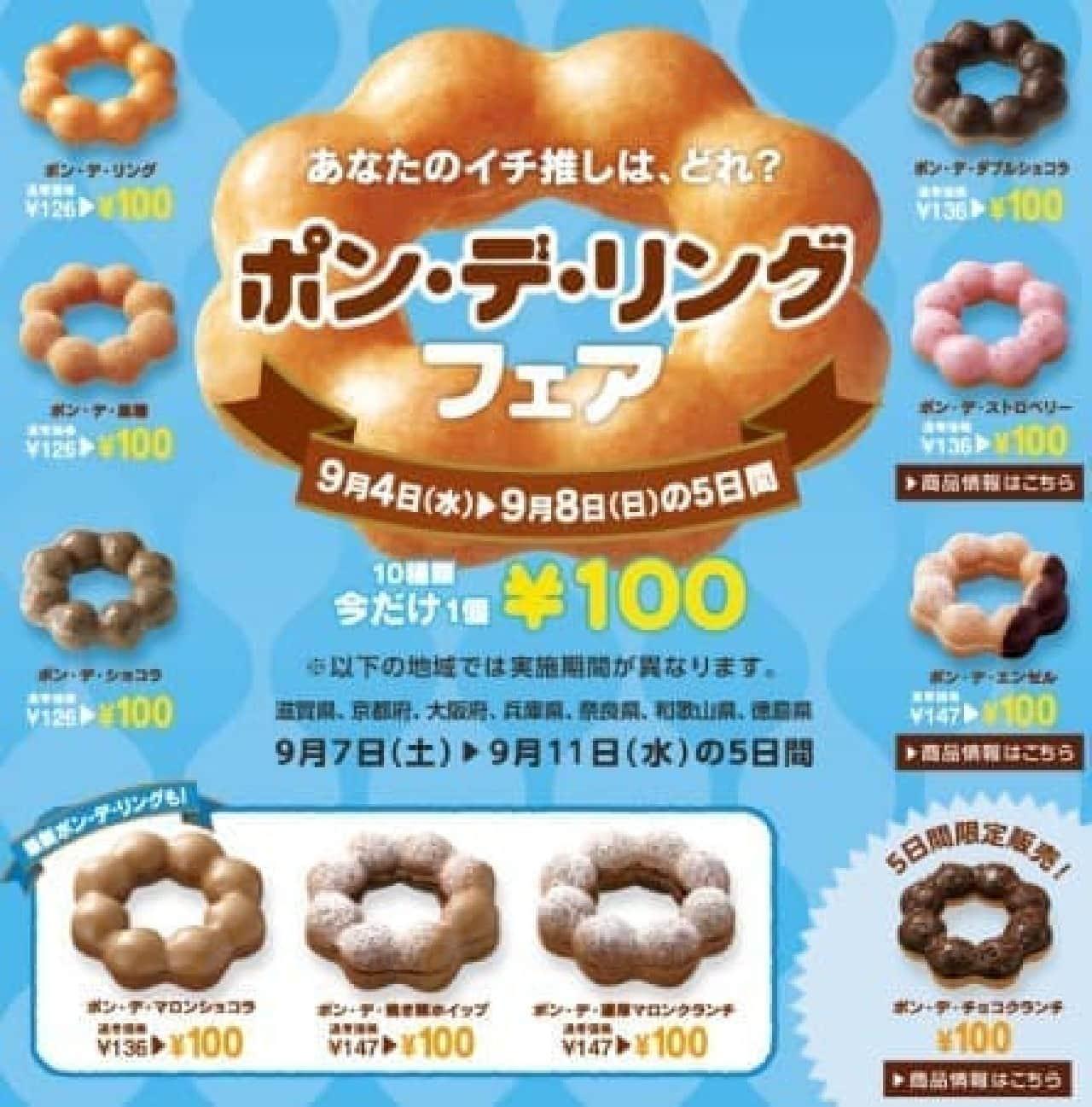 ポン・デ・リング10種が100円に!