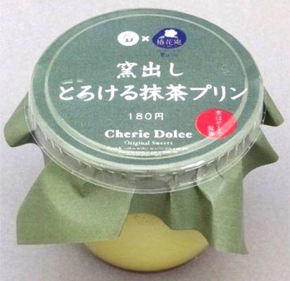 京はやしやの抹茶を使用した「窯出しとろける抹茶プリン」