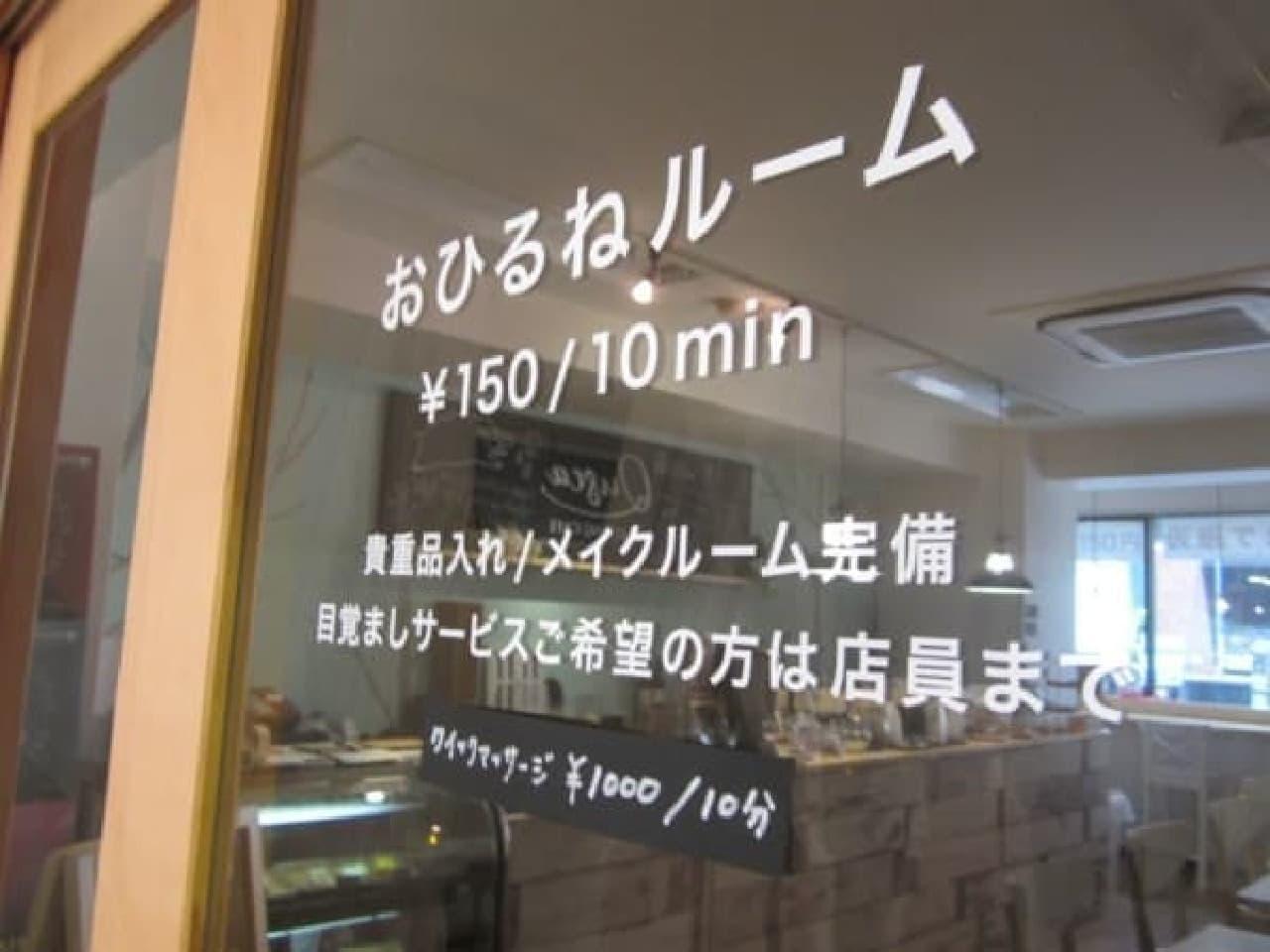 10分間ごとに150円で利用できる「おひるねルーム」