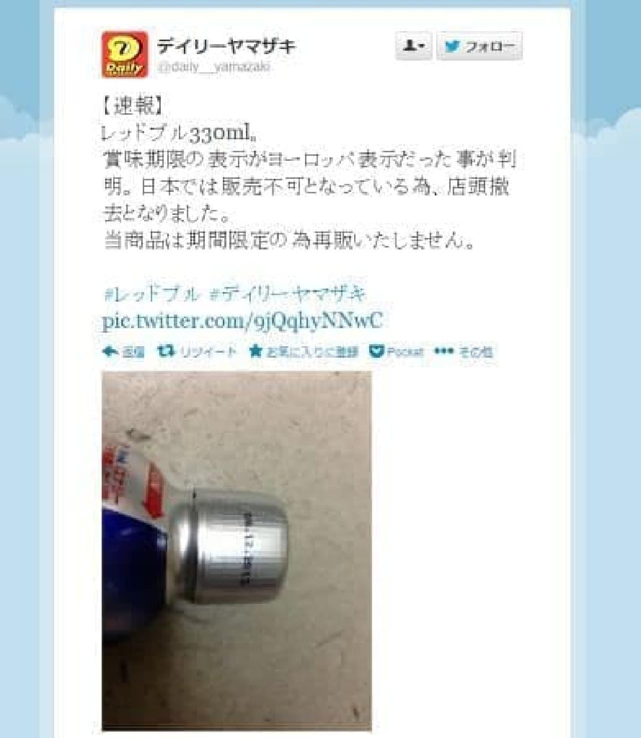 日本では見かけない賞味期限表示だ