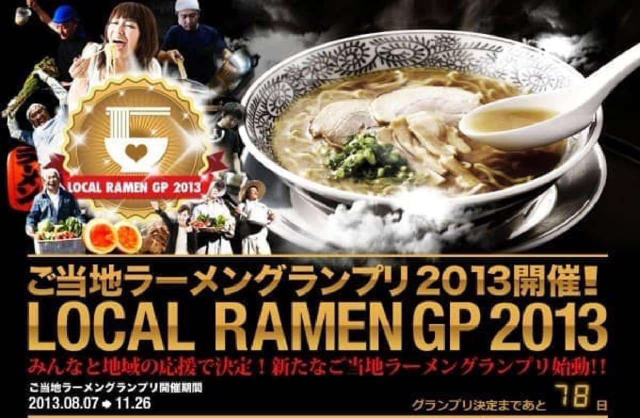 「ご当地ラーメングランプリ2013」開催中!  (画像:ぐるたび)