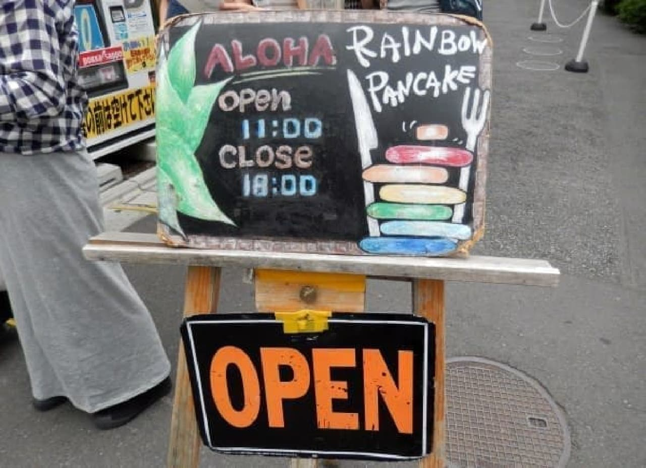 原宿のハワイへ1度はおいで