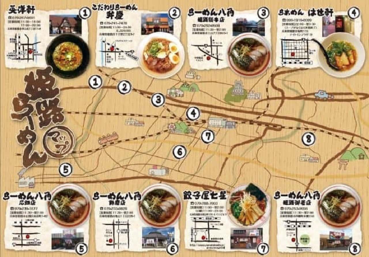 姫路観光のお供に「姫路らーめんマップ」はいかが?
