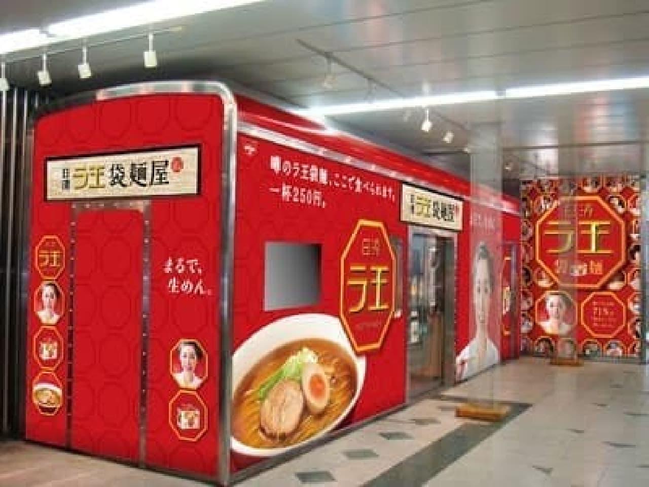 「日清ラ王 袋麺屋」の店舗