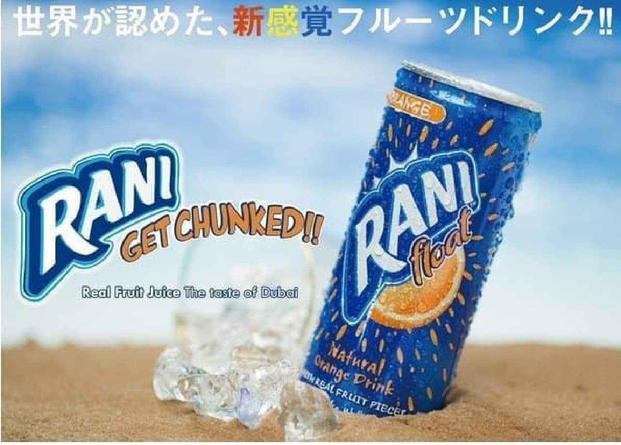 ドバイ発の清涼飲料水「ラニフロート」が日本上陸