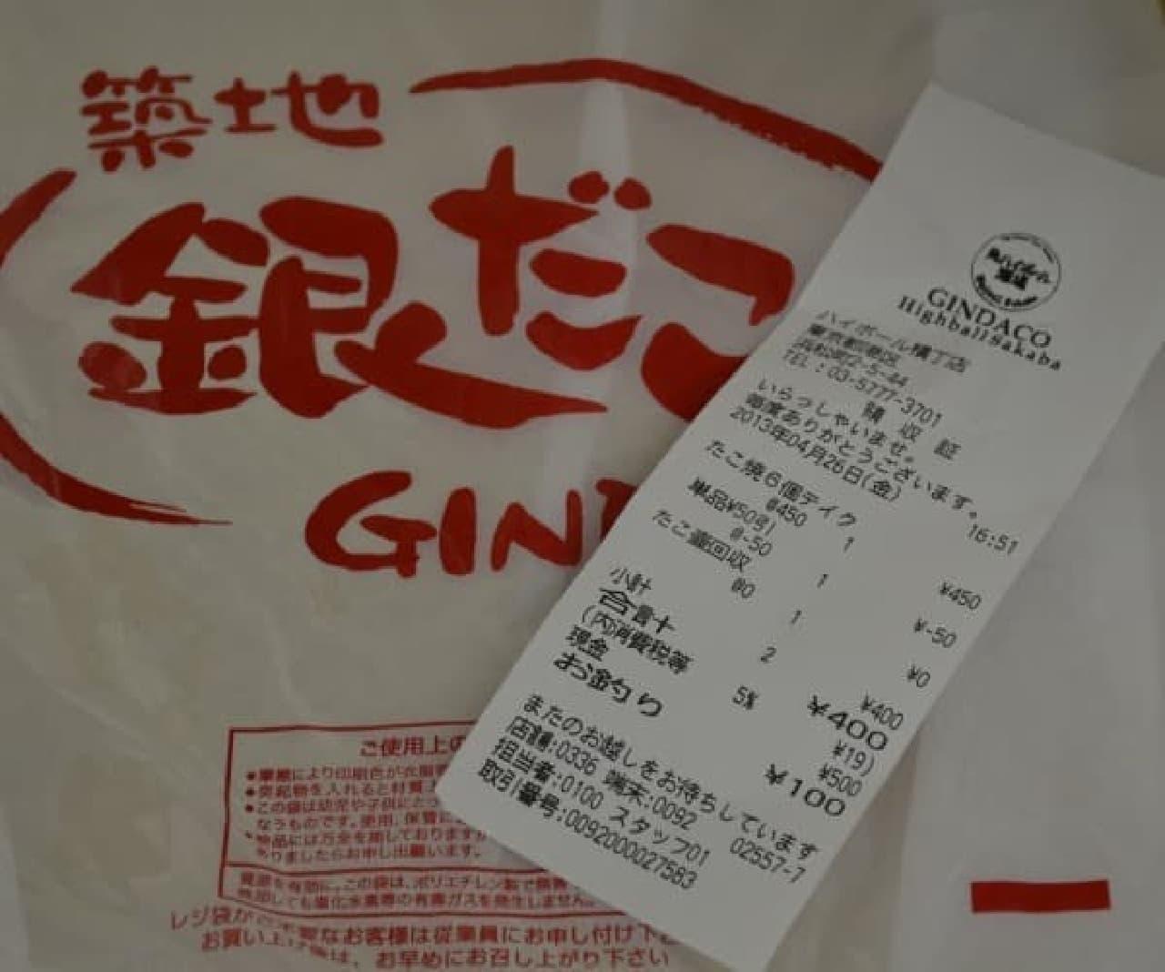 たこ壷回収で50円引きです!