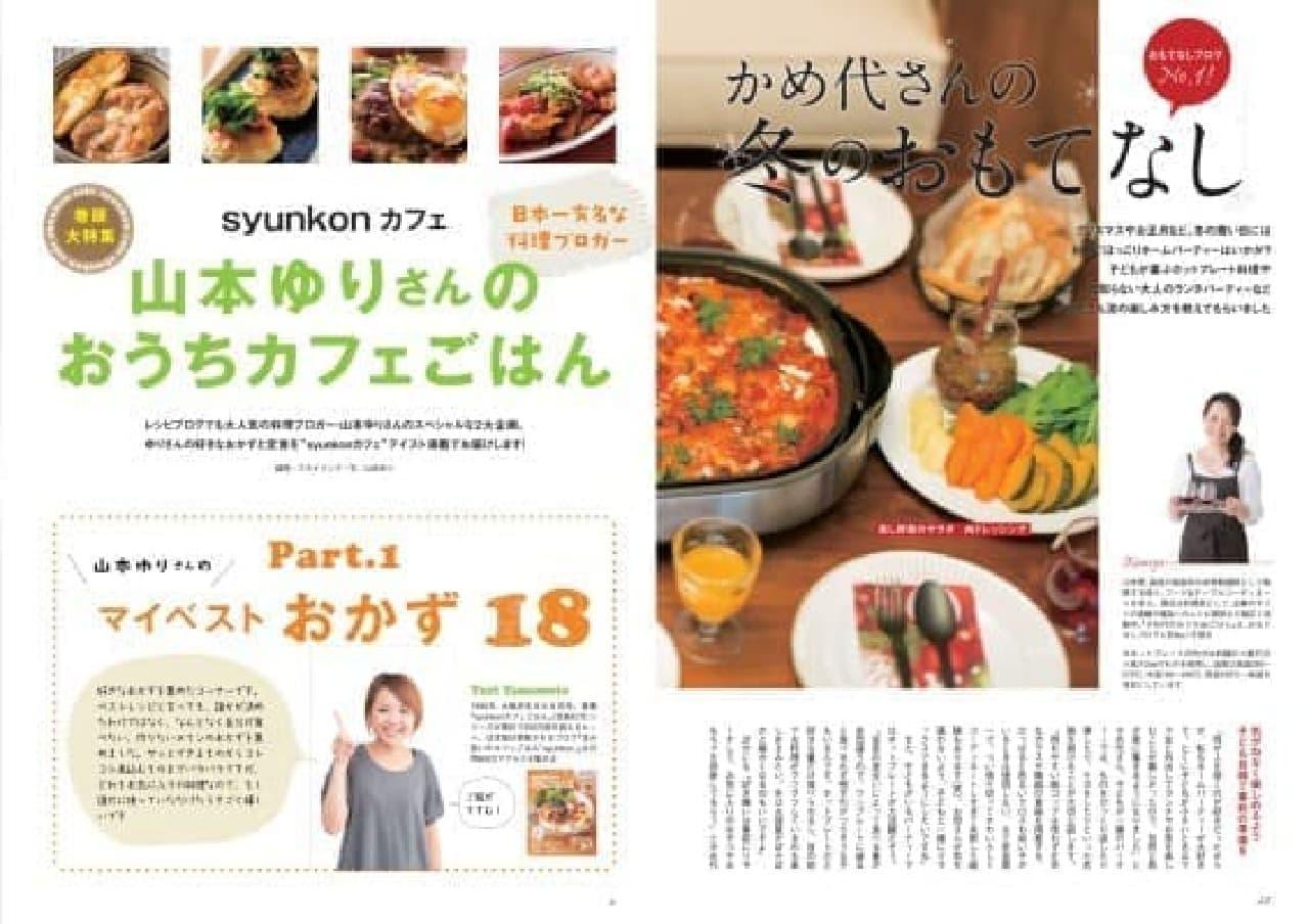 創刊号は、山本ゆりさん&かめ代さんの2大特集