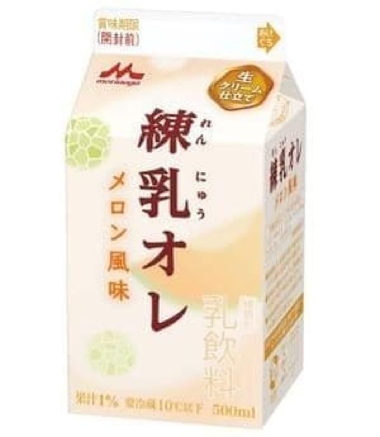 優しくて濃厚なミルクの味わい