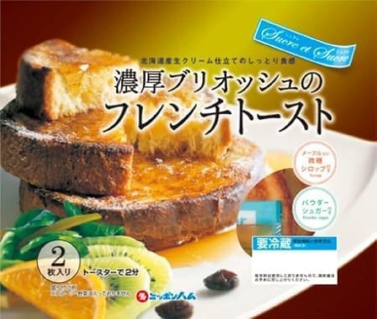 トースター2分で、本格フレンチトーストが味わえる!