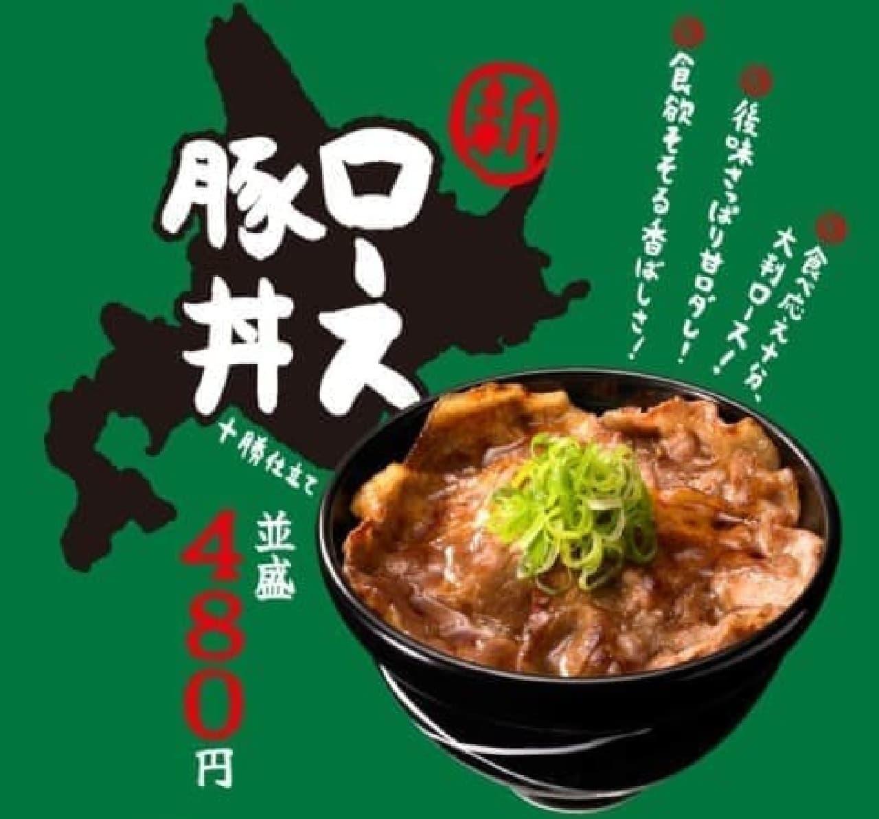 甘口ダレの「ロース豚丼」発売