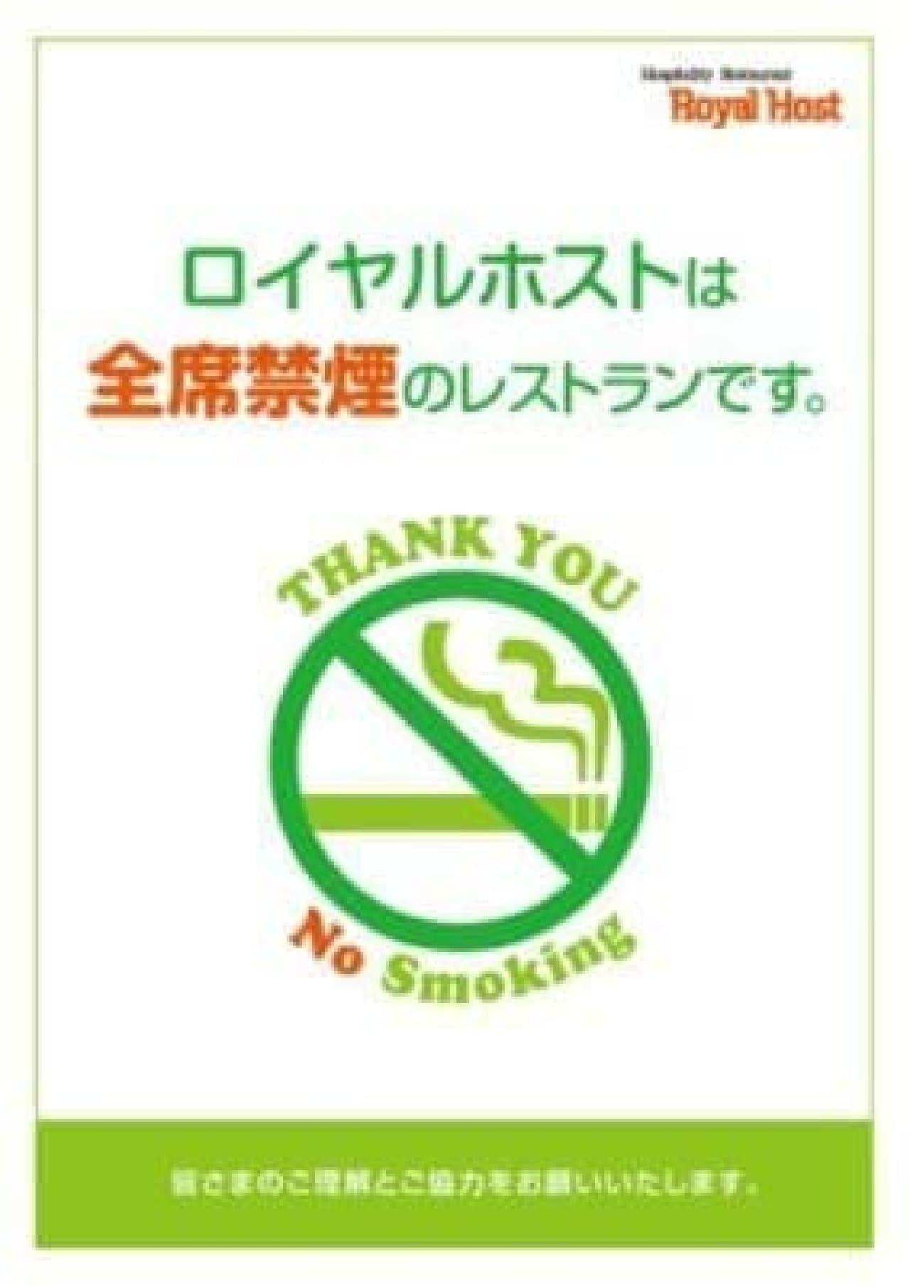 ロイホが「全席禁煙」に