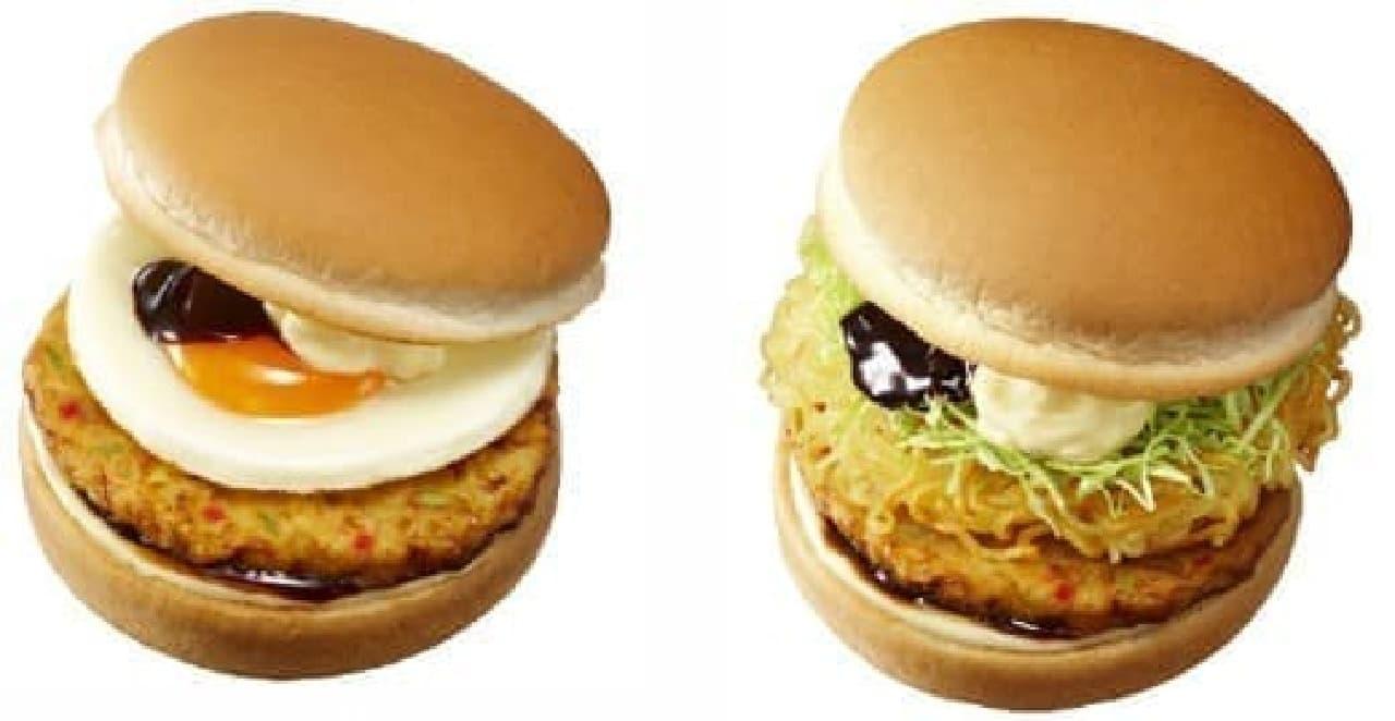 「お好み焼きバーガー」半熟タマゴ(左)、モダン風(右)