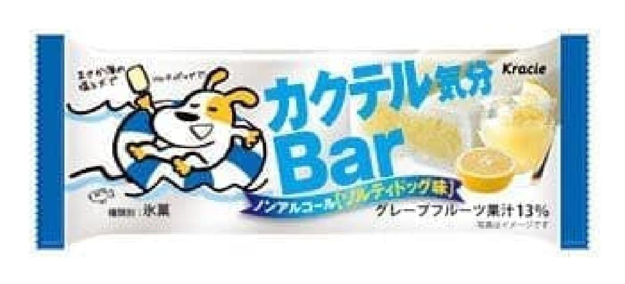 カクテル気分Bar ソルティドッグ味