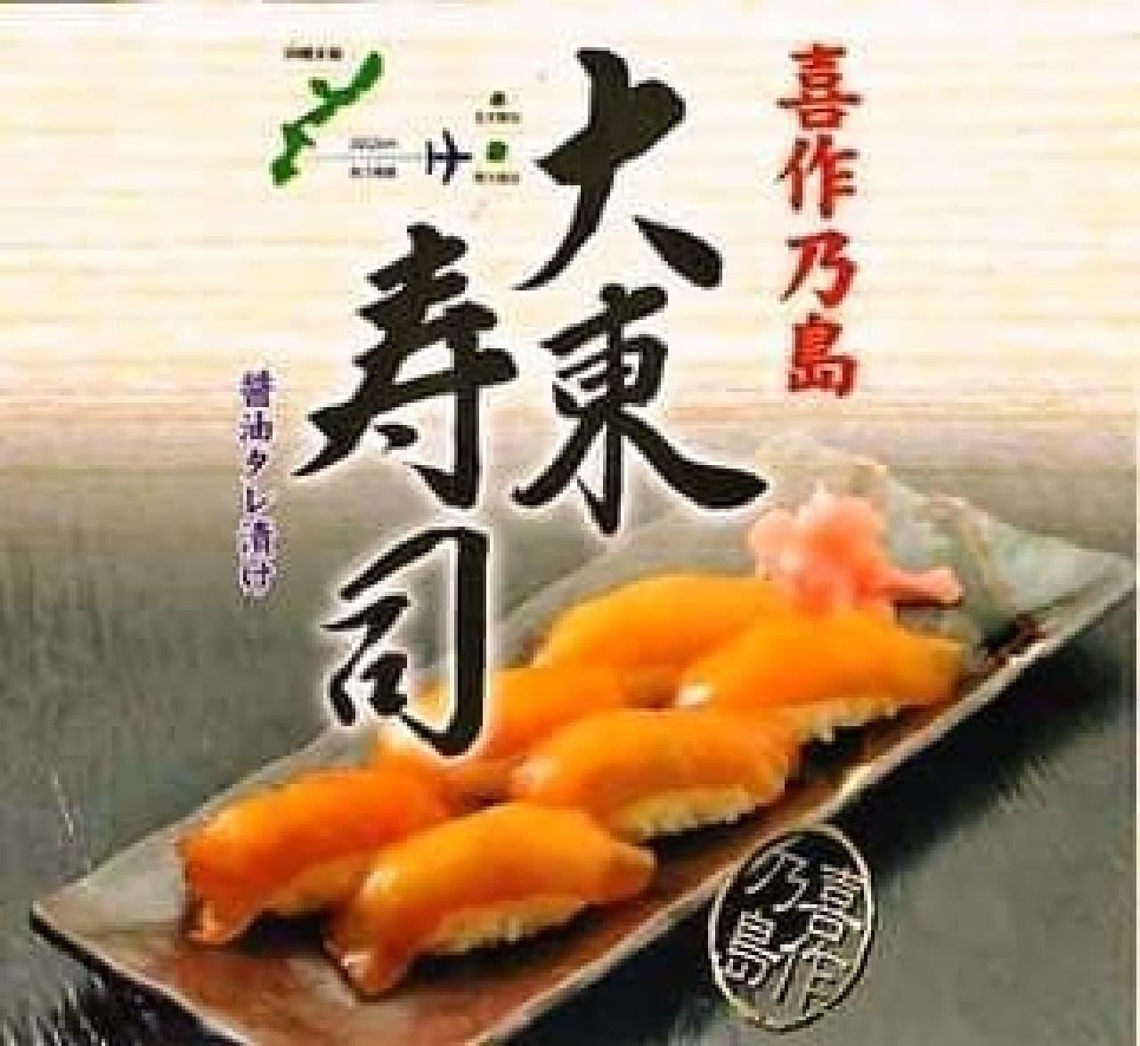 店舗と那覇空港でしか買えない「大東寿司」