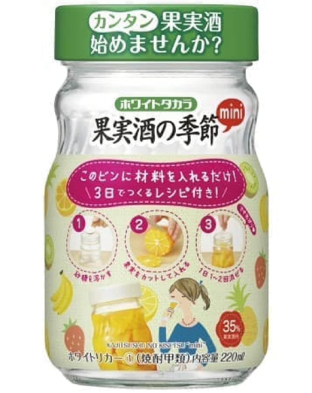 """この瓶に果実と砂糖を入れるだけで、""""手作り""""果実酒に"""