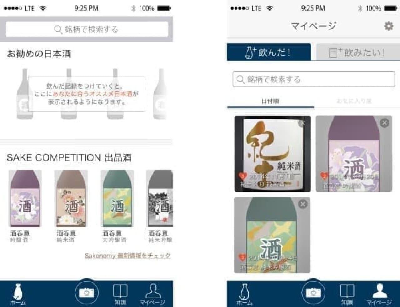 左:アプリがオススメしてくれる日本酒  右:マイページ