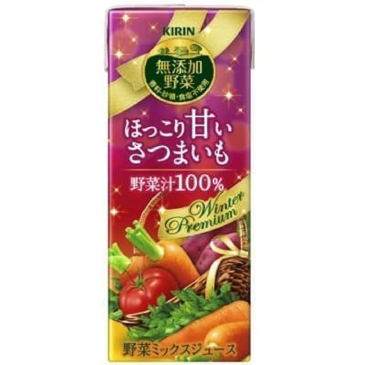 さつまいも入りでほっこり甘い野菜ジュース