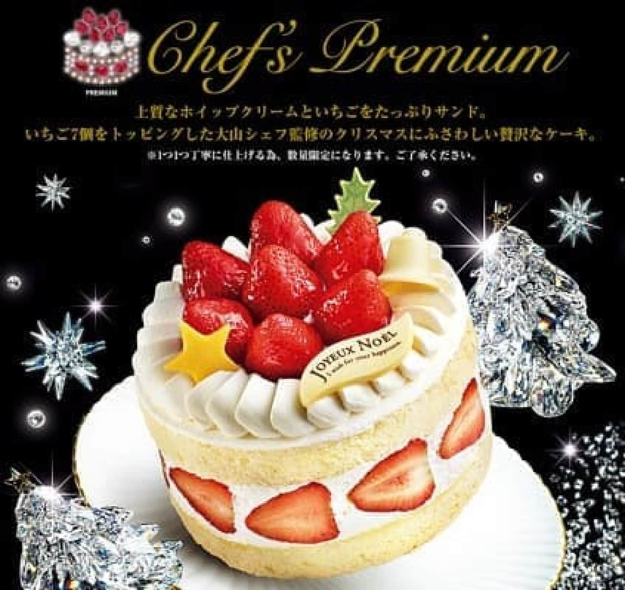 大山シェフ監修のケーキも  (出典:セブン-イレブン)