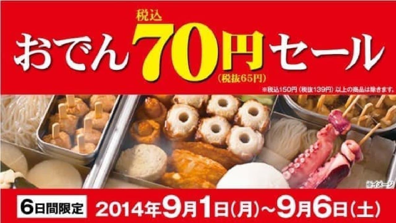 あつあつほくほくのおでんが70円!  (出典:セブン-イレブン公式 Twitter)