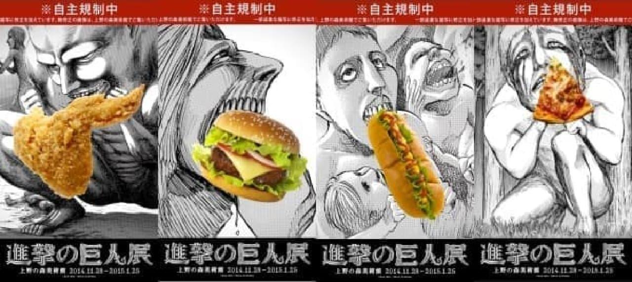 「進撃の巨人展」の広告があまりに過激で自主規制!?  (c)諫山創・講談社/「進撃の巨人展」製作委員会