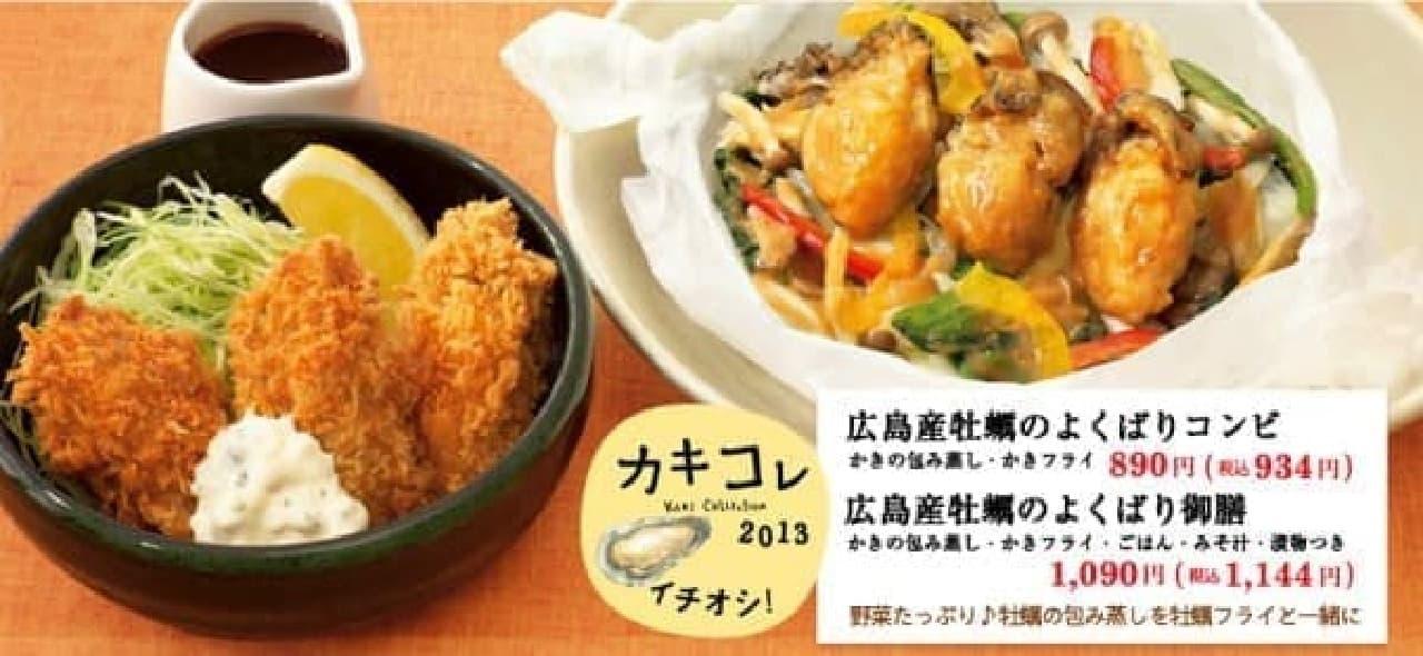 「広島産牡蠣のよくばりコンビ」