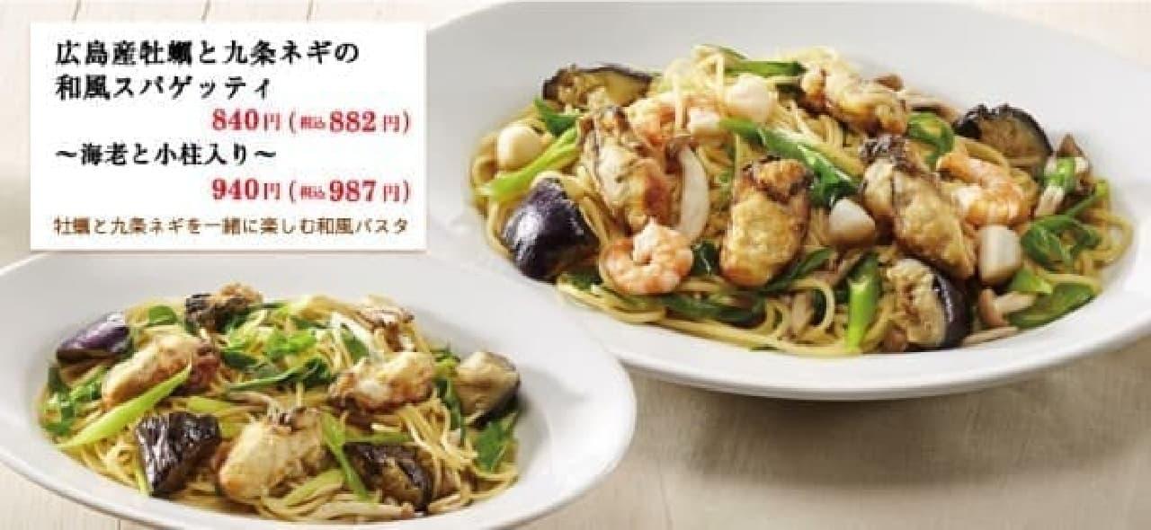 広島産牡蠣と九条ネギの和風スパゲッティ