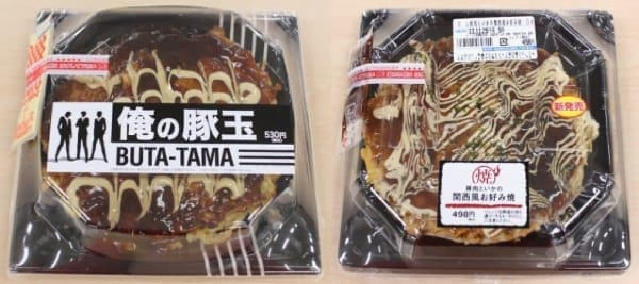 俺の豚玉(左)、関西風お好み焼(右)