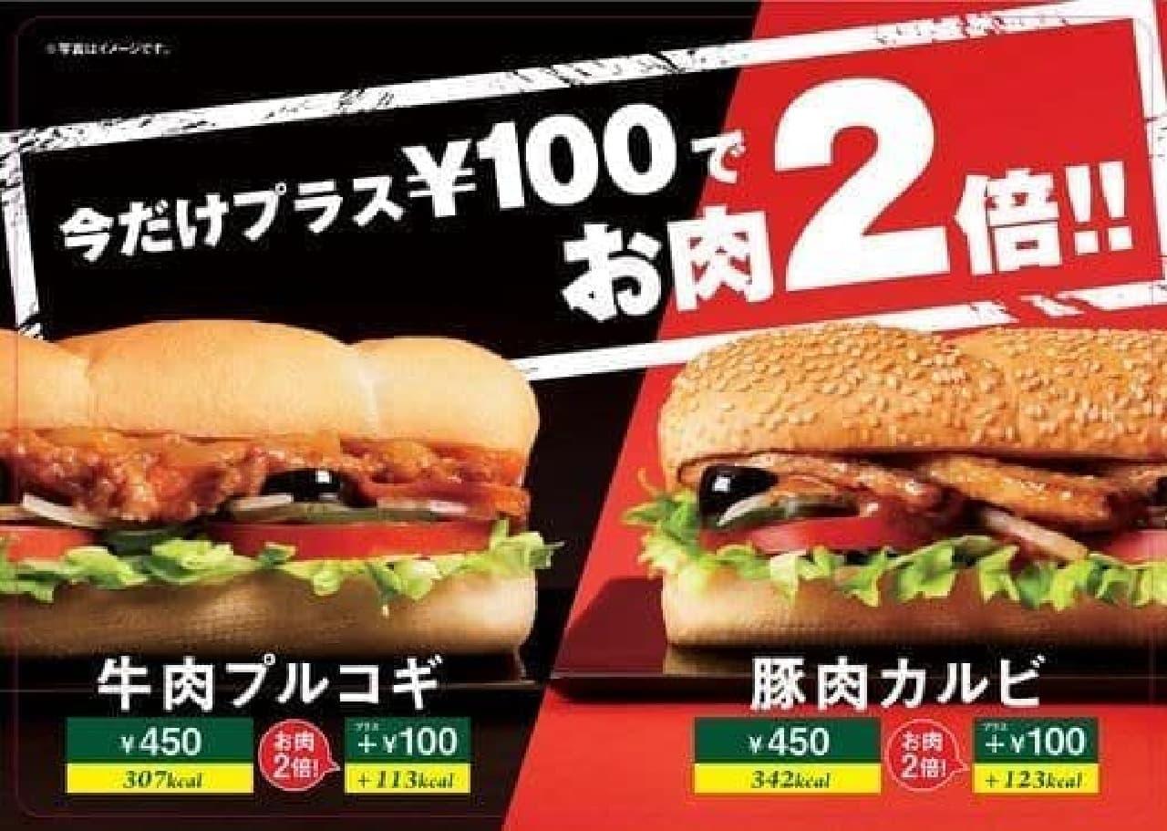 「牛肉プルコギ」「豚肉カルビ」のお肉の量が2倍に!