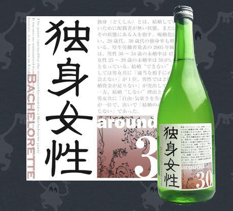 辛口日本酒「独身女性」