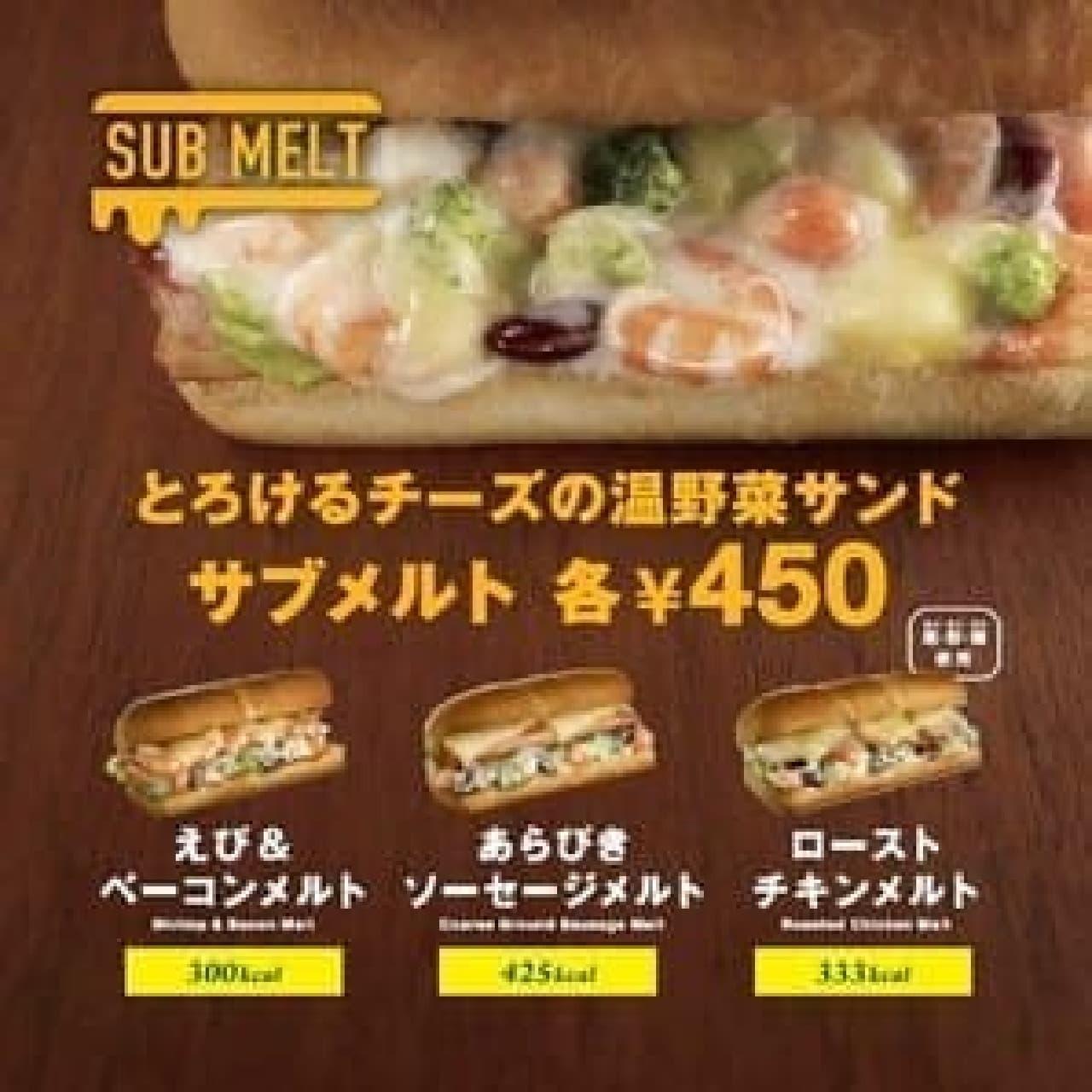 """初の""""温野菜サンド""""3種が登場"""