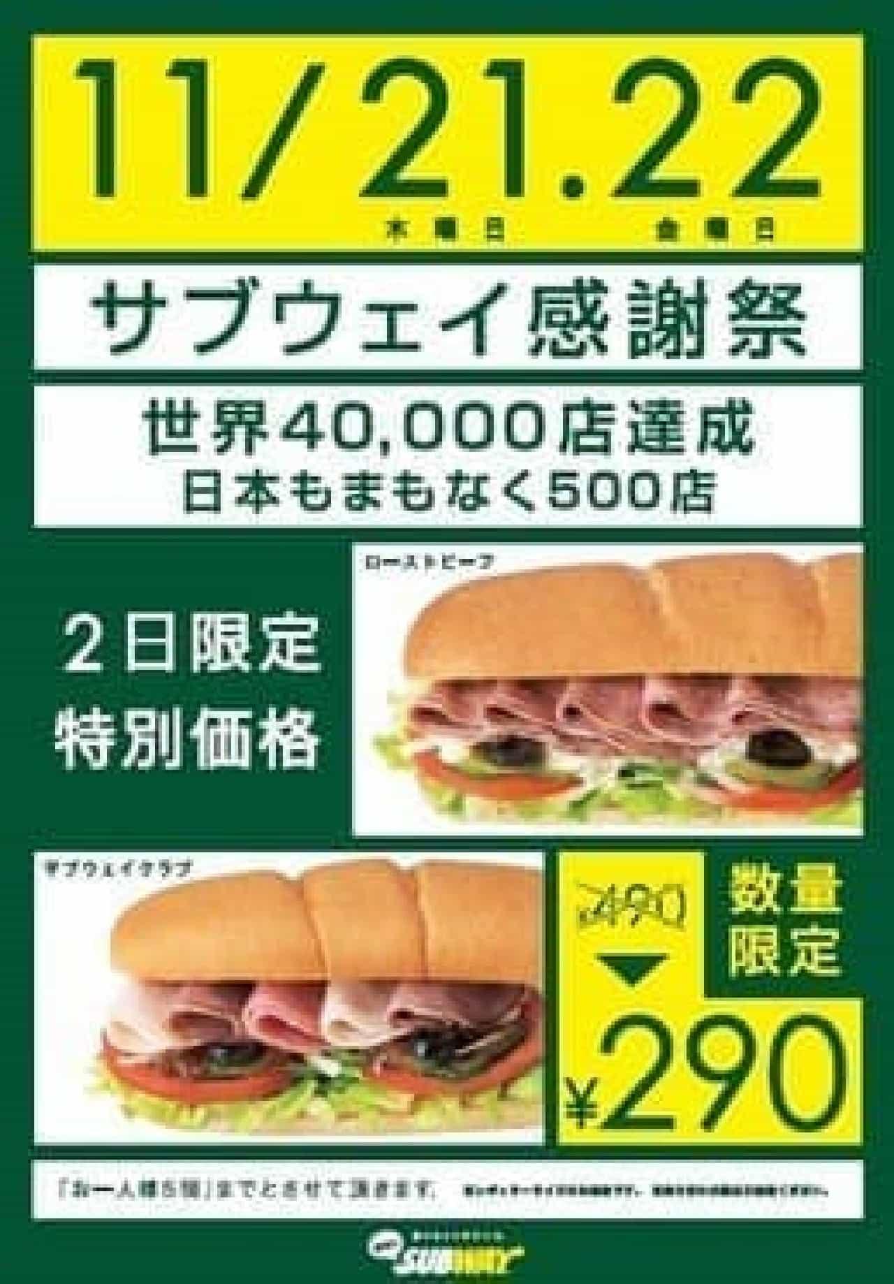 定番2商品が290円に!