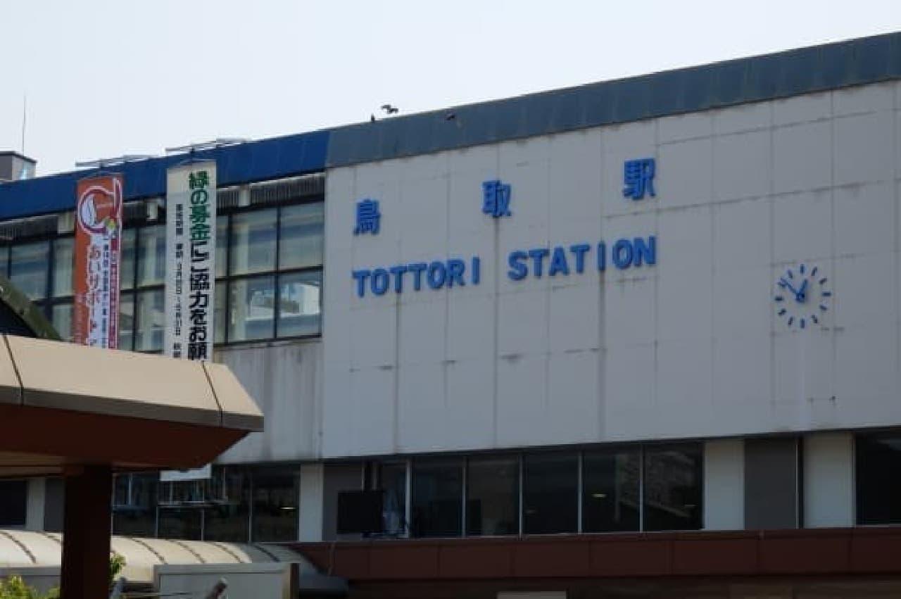 鳥取駅を出て1分
