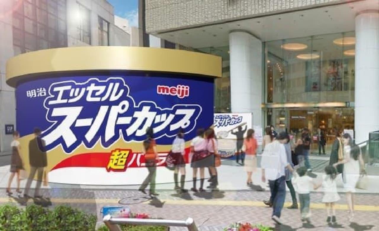 渋谷に巨大なスーパーカップが出現!?