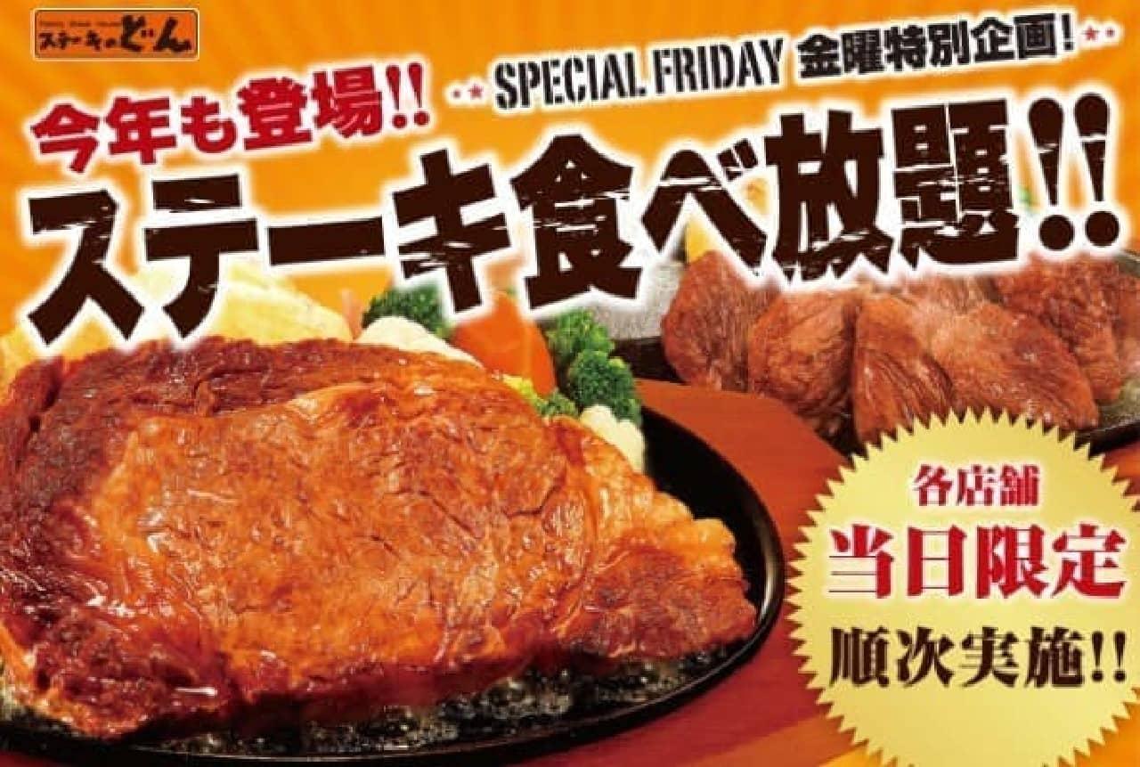 人気企画「ステーキ食べ放題」が今年も!