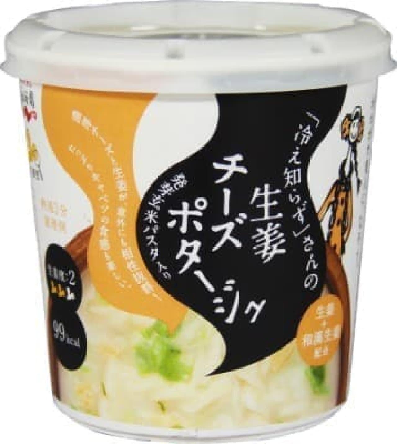 生姜と乳製品は相性バツグン