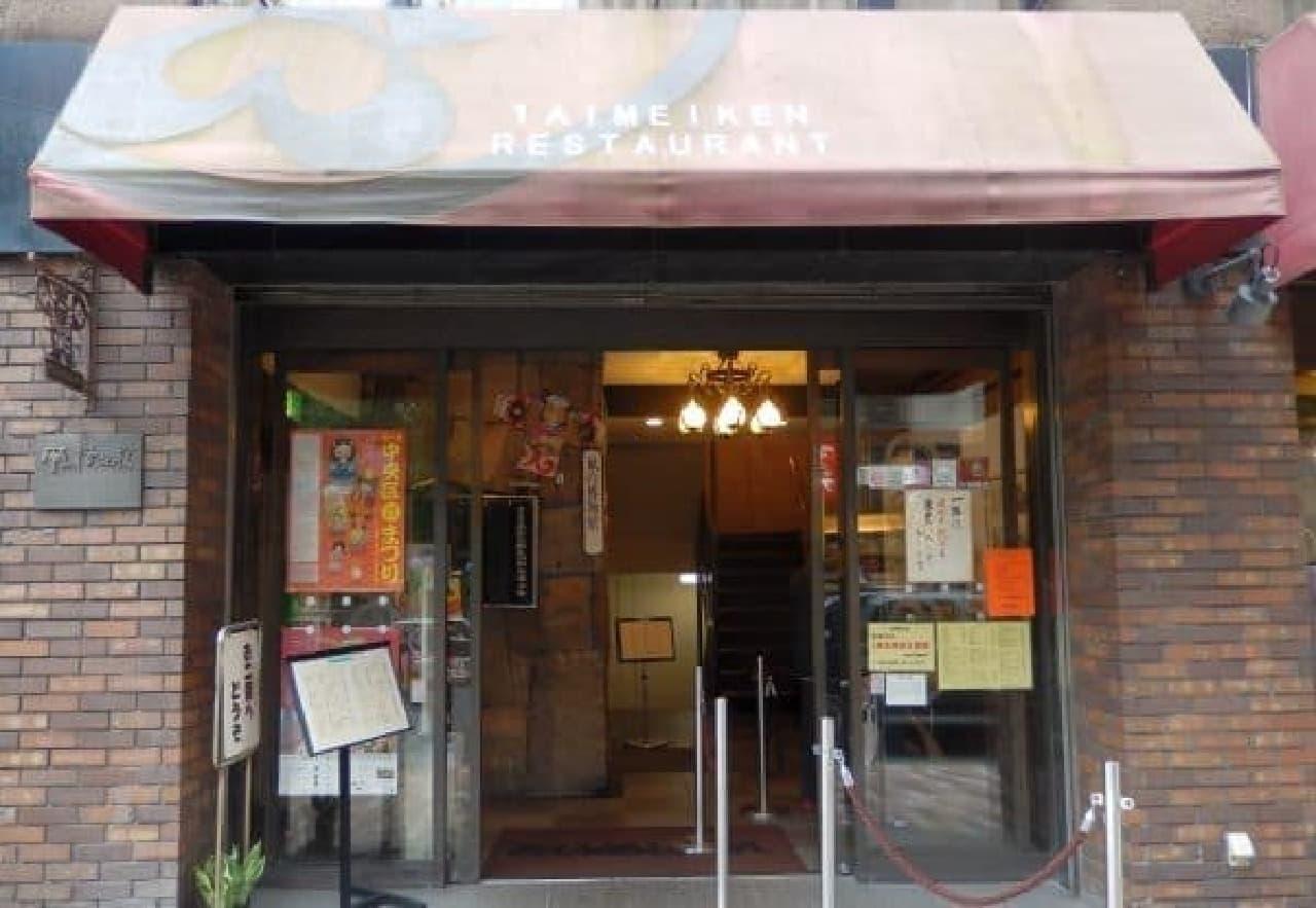 日本橋の一角にある昔ながらの洋食屋「たいめいけん」